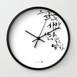1PETER, 4:8, Calligraphy Wall Clock