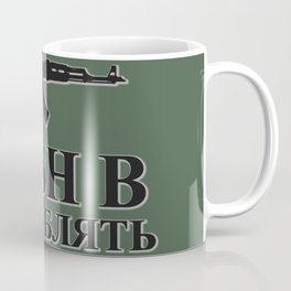 Rush B Coffee Mug