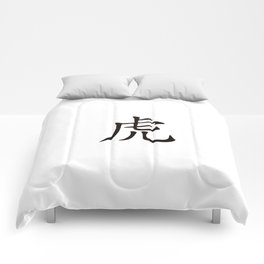 Chinese zodiac sign Tiger Comforters