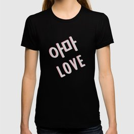 Probably Love - Typography T-shirt