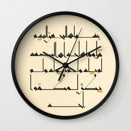 Kufic Al-Ikhlas Calligraphy Wall Clock