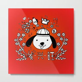 Chinese New Year Doodles Metal Print