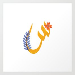 monogram arabic letter seen Art Print