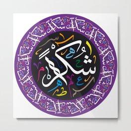 Shukran - Thanks Metal Print