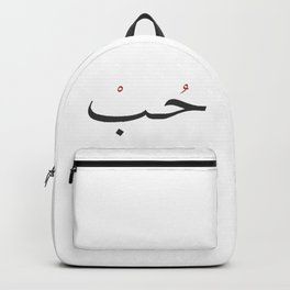 Love in Arabic Backpack