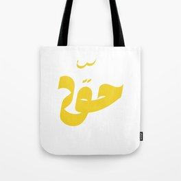 Haqq (truth) Tote Bag