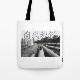Self Exile —— 自我放「俗」 Tote Bag