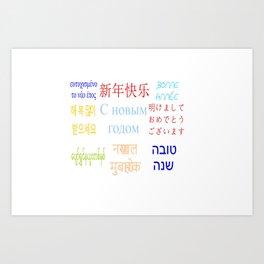 happy new year 9 Art Print
