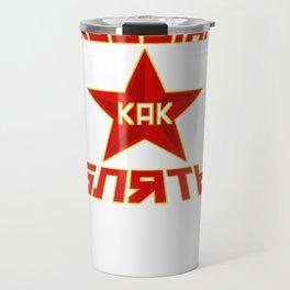 Russian as Blyat RU Travel Mug