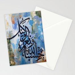 HasbunAllahu wa ni'mal wakeel - Abstract Stationery Cards