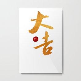 Great fortune Metal Print