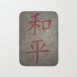 Red Peace Chinese character on grey stone and metal background Bath Mat
