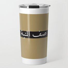 Clear your conscious Travel Mug