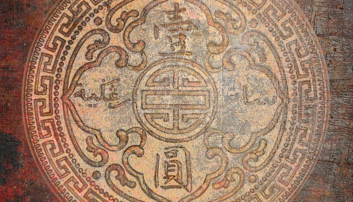 Antic Chinese Coin on Distressed Metallic Background Pillow Sham