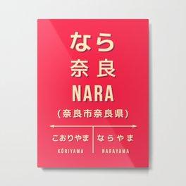Vintage Japan Train Station Sign - Nara City Red Metal Print