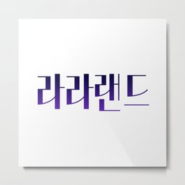 LA LA LAND - Korean alphabet Metal Print