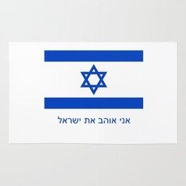flag of israel 7-יִשְׂרָאֵל ,israeli,Herzl,Jerusalem,Hebrew,Judaism,jew,David,Salomon. Rug