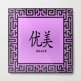 """Symbol """"Grace"""" in Mauve Chinese Calligraphy Metal Print"""
