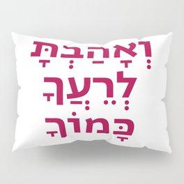 Hebrew Torah/Bible Quote Love Your Neighbor as Yourself Pillow Sham