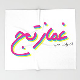 I really love your dimples (arabic) Throw Blanket