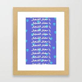 ya mahla alfenjal Framed Art Print