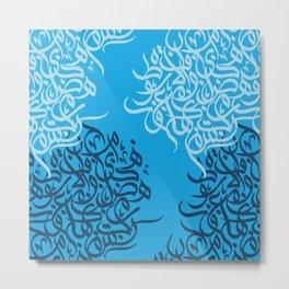path arabic letters blue  Metal Print