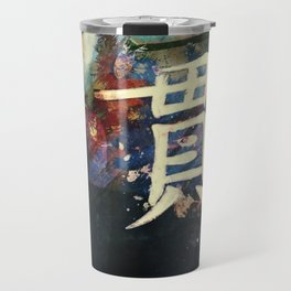 ATTACKING TIGER Travel Mug