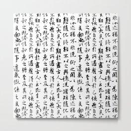 Ancient Chinese Manuscript Metal Print
