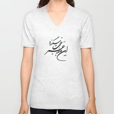 Persian Poem - Life flies by Unisex V-Neck