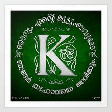 Joshua 24:15 - (Silver on Green) Monogram K Art Print