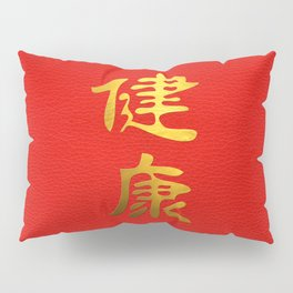 Golden Health Feng Shui Symbol on Faux Leather Pillow Sham
