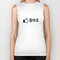 korean Biker Tanks featuring Like in Korean by Dott.ssa