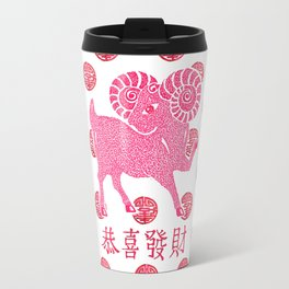 ~ Happy Chinese New Year ~ Year Of The Sheep ~ Travel Mug