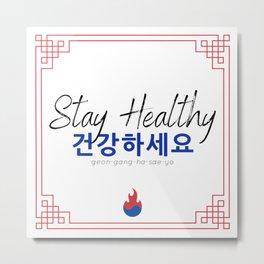 Stay Healthy (건강하세요) Metal Print