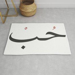 Love in Arabic Rug