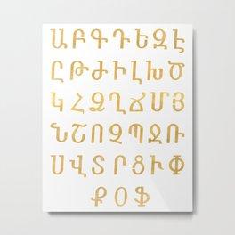ARMENIAN ALPHABET - Gold and White Metal Print