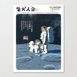 Shibakenjinkai No.012 The moon Canvas Print