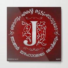 Joshua 24:15 - (Silver on Red) Monogram J Metal Print