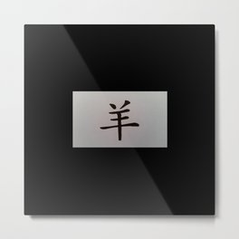 Chinese zodiac sign Goat black Metal Print