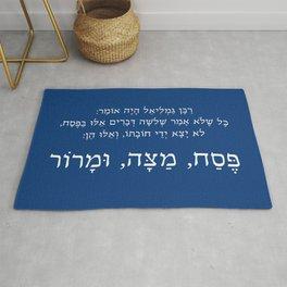 Passover Haggadah Quote in Hebrew: Pesach, Matzah, Maror Rug