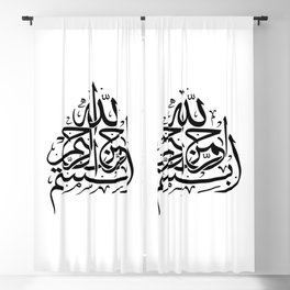 Bismillah بسم الله  In the name of God Arabic Calligraphy Blackout Curtain