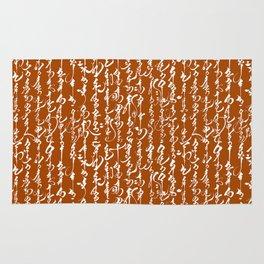 Mongolian Calligraphy // Tawny Orange Rug