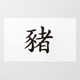 Chinese zodiac sign Pig Rug