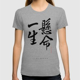 Live life to the fullest 一生懸命 T-shirt