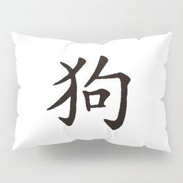 Chinese zodiac sign Dog Pillow Sham