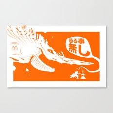 恐る事無し - No Fear Canvas Print