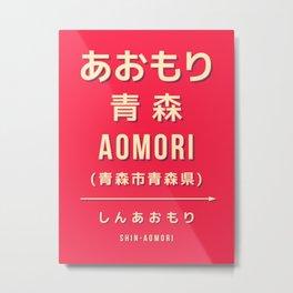 Vintage Japan Train Station Sign - Aomori Tohoku Red Metal Print
