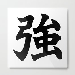 強 Strong, Powerful in Japanese Metal Print
