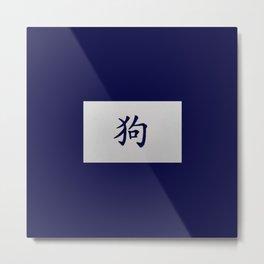 Chinese zodiac sign Dog blue Metal Print