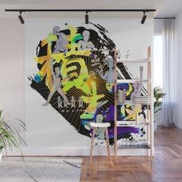 積極 Wall Mural
